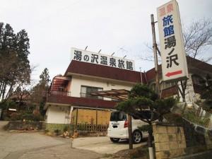 yunosawa01