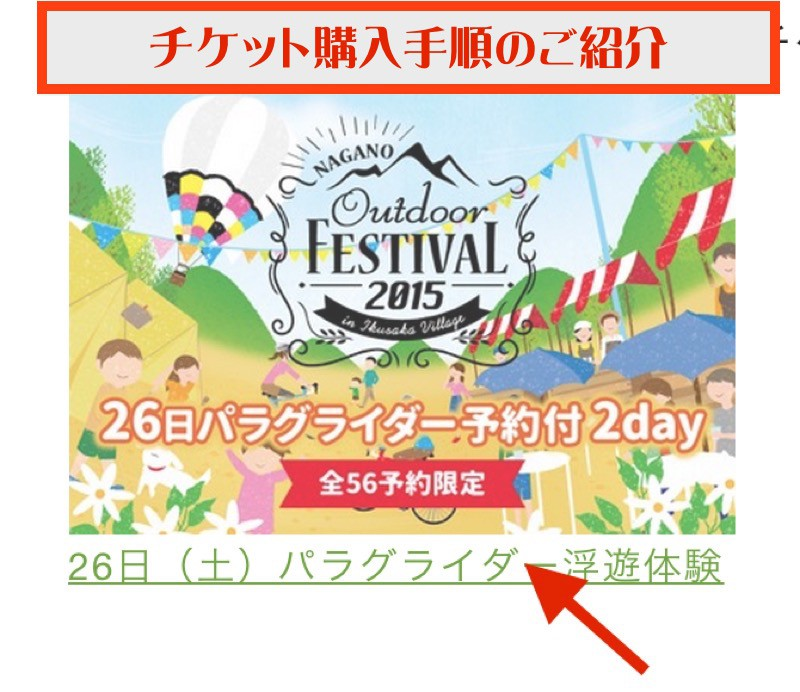 goat_nagano-outdoor-fes-ticket40