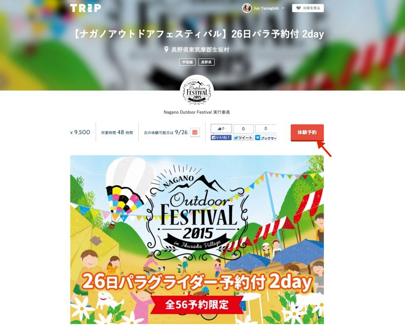 goat_nagano-outdoor-fes-ticket5