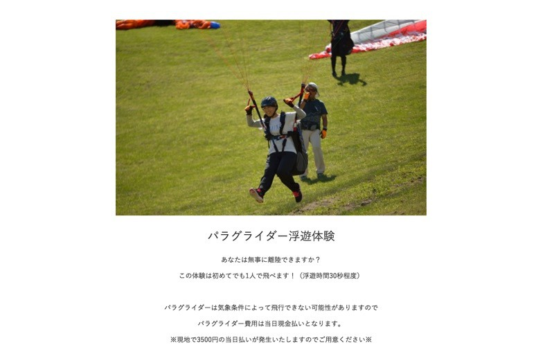 goat_nagano-outdoor-fes-ticket6